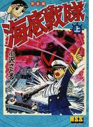 海底戦隊 上 完全版 (マンガショップシリーズ)