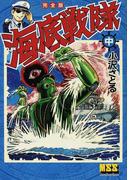 海底戦隊 中 完全版 (マンガショップシリーズ)