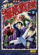 海底戦隊 下 完全版 (マンガショップシリーズ)