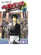 べるぜバブ 15 王と男鹿 (ジャンプ・コミックス)(ジャンプコミックス)
