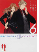 BROTHERS CONFLICT 6 (シルフコミックス)