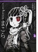 少女奇談まこら 4 完全版 (電撃ジャパンコミックス)(電撃ジャパンコミックス)