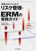 事業会社のためのリスク管理・ERMの実務ガイド 手順基盤整備フォローアップのポイント