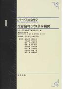 シリーズ生命倫理学 1 生命倫理学の基本構図