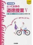 とっておきの道徳授業 中学校編 第2版 5 〈教師の想い〉から創る道徳授業35選 (21世紀の学校づくり)