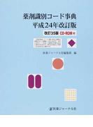 薬剤識別コード事典 平成24年改訂版