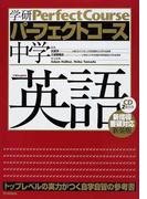 中学英語 トップレベルの実力がつく自学自習の参考書 新装版 (学研パーフェクトコース)
