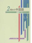 2冊めの中国語 講読クラス