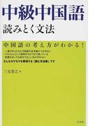 中級中国語読みとく文法