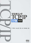 マスタリングTCP/IP 第5版 入門編