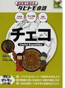 チェコ チェコ語+日本語英語
