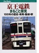 京王電鉄まるごと探見 100年の歴史・車両・路線・駅 (キャンブックス 鉄道)(JTBキャンブックス)
