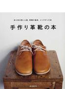 手作り革靴の本 作り手の思いと技、革靴の基本、メンテナンス法