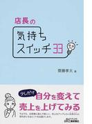店長の気持ちスイッチ33 (B&Tブックス)