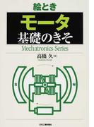 絵ときモータ基礎のきそ (Mechatronics Series)