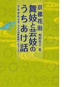 京都花街舞妓と芸妓のうちあけ話 芸・美・遊・恋・文学うちらの奥座敷へようこそ