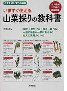 山菜採りの教科書 いますぐ使える! 名人の実用ノウハウ
