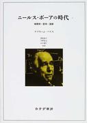 ニールス・ボーアの時代 物理学・哲学・国家 2