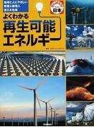 よくわかる再生可能エネルギー 地球と人に優しい発電&節電&省エネ社会 (がんばろう!日本)
