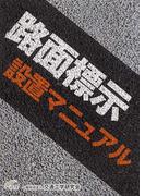 路面標示設置マニュアル