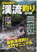 白山山系の渓流釣り・石川県 イワナをはぐくむ森に遊ぶ