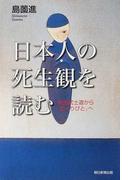 日本人の死生観を読む 明治武士道から「おくりびと」へ (朝日選書)(朝日選書)