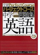 中学英語 新装版 (学研パーフェクトコース問題集)