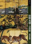 もっと知りたい狩野永徳と京狩野 (アート・ビギナーズ・コレクション)