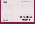 建築申請memo 2012