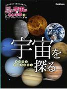 星と宇宙がわかる本 学校の理科から最新の話題まで! 4 宇宙を探る