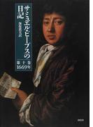 サミュエル・ピープスの日記 第10巻 1669年