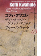 ザット・オールド・ブラック・マジック/ブルー・ス・キャット (コレクション現代フランス語圏演劇)