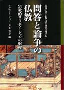 問答と論争の仏教 宗教的コミュニケーションの射程 (龍谷大学仏教文化研究叢書)