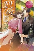 リップスティック Hina & Ichiya 2 (エタニティブックス)(エタニティブックス)