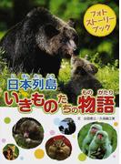 日本列島いきものたちの物語 フォトストーリーブック