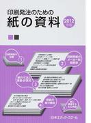 印刷発注のための紙の資料 2012年版