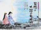 賀姫と大蛇の竜太郎 双方向で大人が子どもに語る伝説・民話 (読み聞かせのための絵本)