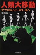 人類大移動 アフリカからイースター島へ