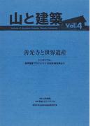 山と建築 Vol.4 善光寺と世界遺産