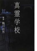 真霊学校 (扶桑社文庫)(扶桑社文庫)