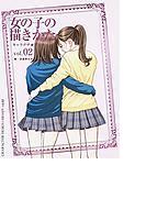 キャラデザ★デッサン 2巻セット