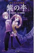 紫の本 封じられた怪談 (ポプラポケット文庫)(ポプラポケット文庫)