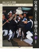宮本常一とあるいた昭和の日本 7 近畿 1 (あるくみるきく双書)