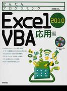 かんたんプログラミングExcel 2010 VBA 応用編