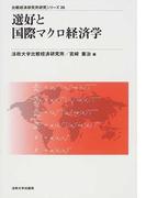 選好と国際マクロ経済学 (比較経済研究所研究シリーズ)