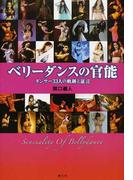 ベリーダンスの官能 ダンサー33人の軌跡と証言