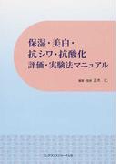 保湿・美白・抗シワ・抗酸化評価・実験法マニュアル