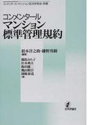 コンメンタールマンション標準管理規約 コンメンタール|マンション区分所有法 別巻