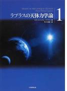 ラプラスの天体力学論 1