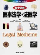 集中講義医事法学・法医学 カラーイラストで学ぶ